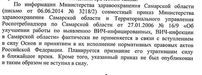 prokuratura-zashitila-9