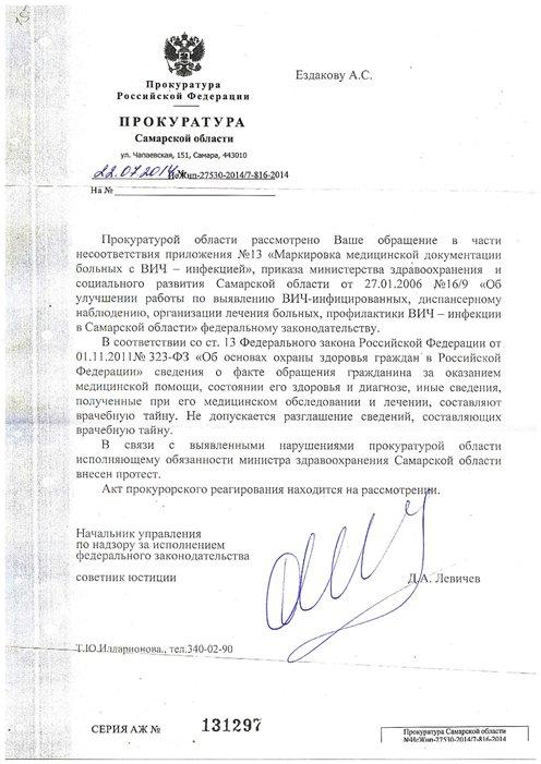 prokuratura-zashitila-1